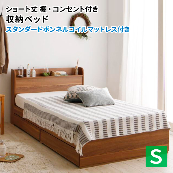 送料無料 ショート丈 コンパクト収納ベッド シングル Caterina カテリーナ スタンダードボンネルコイルマットレス付き 引出し収納 ショート丈省スペース シングルベッド マット付き 小さい 040118094