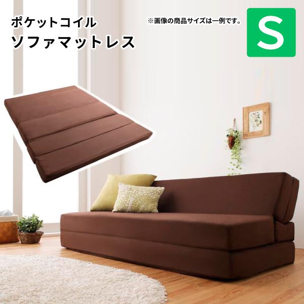 送料無料 ソファマットレス ポケットコイルマットレス SOMAT ソマト シングル ソファにも マットレスにも ベッド シングルベッド マット付き 040118126