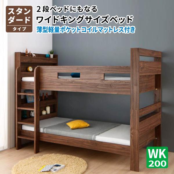 送料無料 ワイドキングサイズベッド 2段ベッドにも変形 Whentoss ウェントス 薄型・軽量ポケットコイルマットレス付き 二段ベッド キングベッド マット付き 子供用ベッド 040118223