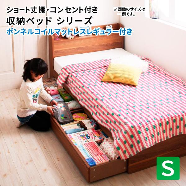 ショート丈 収納付きベッド シングル 子供用ベッド Paola パオラ スタンダードボンネルコイルマットレス付き 子供部屋用 引出し収納 シングルベッド マット付き 小さい