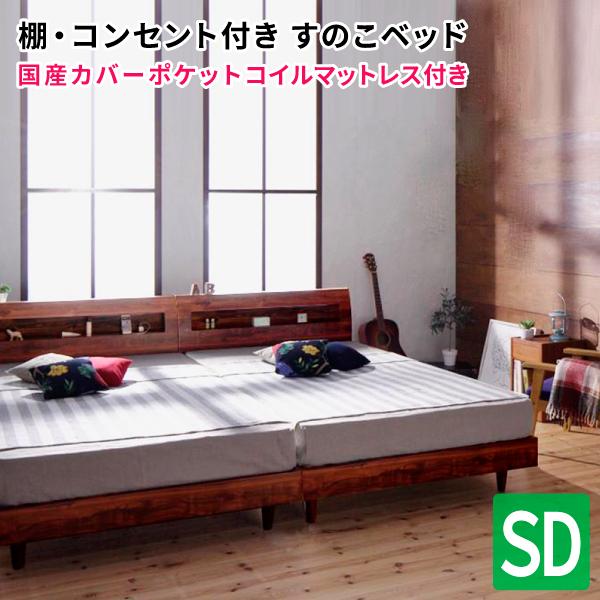 すのこベッド セミダブル 棚付き コンセント付き Mowe メーヴェ 国産カバーポケットコイルマットレス付き 木製ベッド セミダブルベッド マット付き 040119351