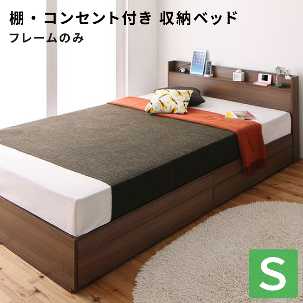 【送料無料】 収納ベッド シングル Splend スプレンド フレームのみ スリムヘッドボード 引出し収納付き コンセント付き シングルベッド