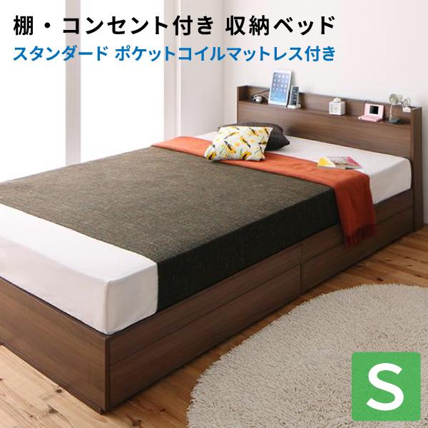 【送料無料】 収納ベッド シングル Splend スプレンド スタンダードポケットコイルマットレス付き スリムヘッドボード 引出し収納付き コンセント付き シングルベッド マットレス付き マット付き