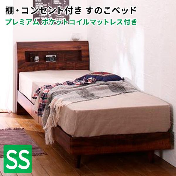 すのこベッド セミシングル ショート幅80 Rachel レイチェル プレミアムポケットコイルマットレス付き コンパクトサイズ セミシングルベッド マット付き 040121259