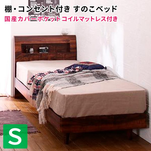 すのこベッド シングル ショート幅80 Rachel レイチェル 国産カバーポケットコイルマットレス付き コンパクトサイズ シングルベッド マット付き 040121263