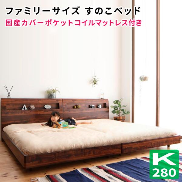 すのこベッド ワイドK280 棚付き コンセント付 連結ベッド ウィスペンド 国産カバーポケットコイルマットレス付 WK280 連結可能 大型ベッド マット付き 親子ベッド 040121469