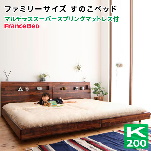 すのこベッド ワイドK200 棚付き コンセント付 連結ベッド ウィスペンド マルチラススーパースプリングマットレス付 WK200 連結可能 大型ベッド マット付き 親子ベッド 040121471