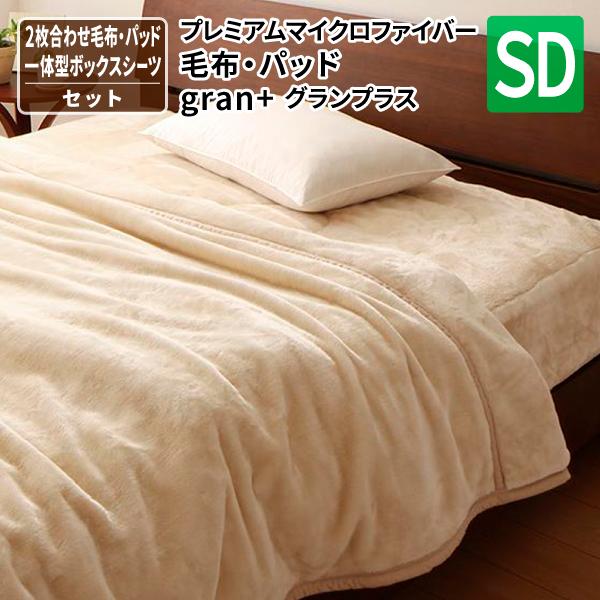 毛布・パッド一体型ボックスシーツセット セミダブル [2枚合わせ 発熱わた入り セミダブル プレミアムマイクロファイバー毛布・パッド gran+ グランプラス] 掛布団毛布 毛布布団 毛布ケット マットレスカバー