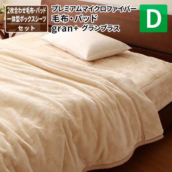 毛布・パッド一体型ボックスシーツセット ダブル [2枚合わせ 発熱わた入り ダブル プレミアムマイクロファイバー毛布・パッド gran+ グランプラス] 掛布団毛布 毛布布団 毛布ケット マットレスカバー