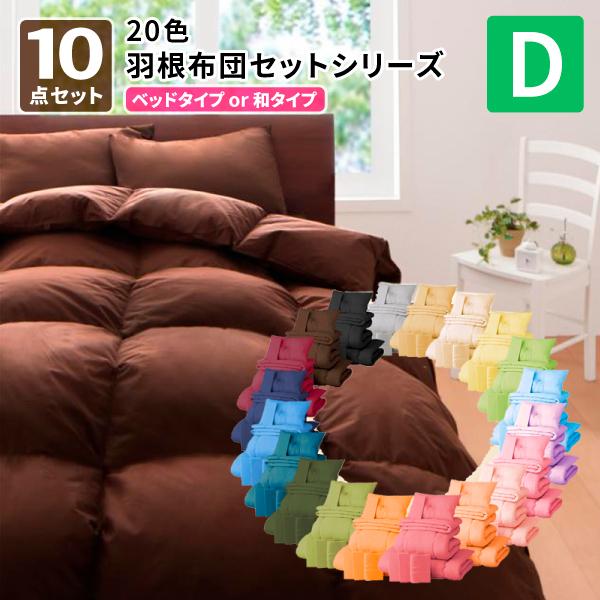 送料無料 新20色羽根布団8点セット (ベッドタイプor和タイプ:ダブル) 布団セット ふとんセット 選べるカラー20色 ダブルサイズ 040203002