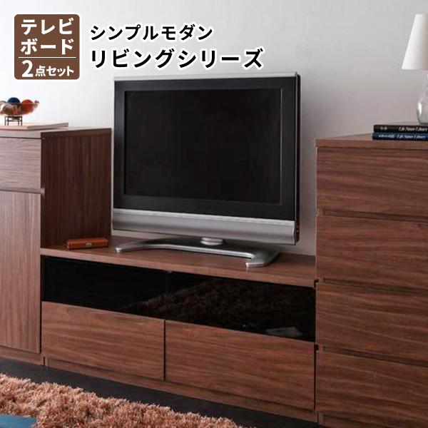 送料無料 シンプルモダンリビングシリーズ nux ヌクス Dセット (テレビボード×2個) TVボード 約幅120 テレビ台 TV台 ローボード 040500109