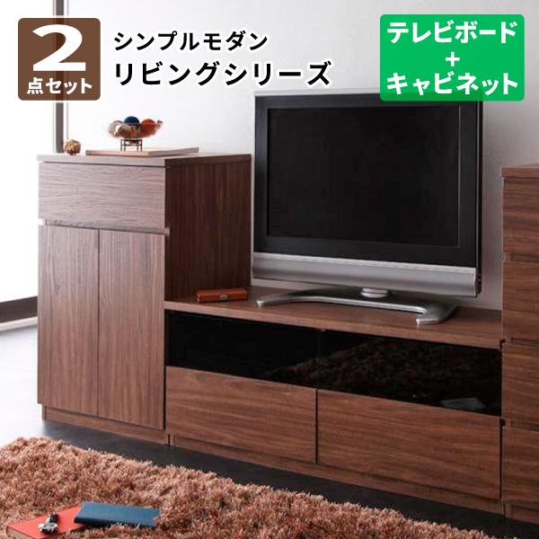 送料無料 シンプルモダンリビングシリーズ nux ヌクス Iセット (キャビネット×テレビボード) TVボード 収納家具 リビングセット テレビ台 TV台 ローボード 040500114