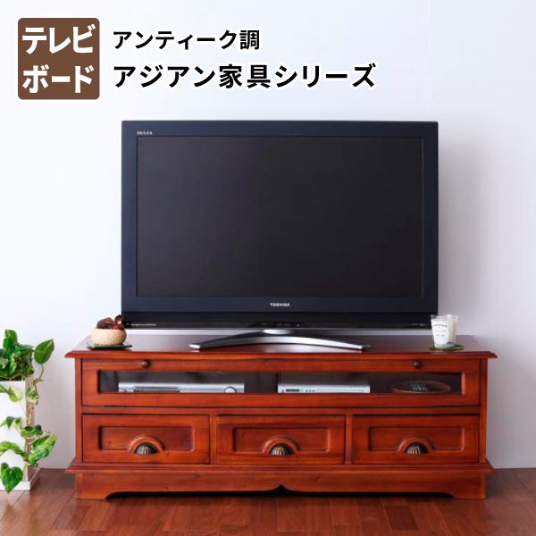 送料無料 アンティーク調アジアン家具シリーズ RADOM ラドム ローボード TVボード 約幅120 テレビ台 TV台 040505064
