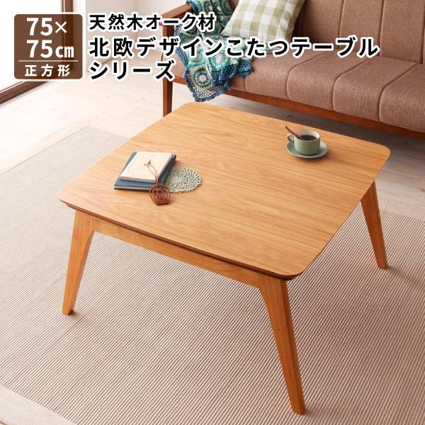 【北欧風こたつテーブル 正方形 75×75】 天然木オーク材 北欧デザインこたつテーブル Trukko トルッコ 正方形 75×75 リビングテーブル おしゃれ かわいい デザインコタツテーブル オークナチュラル 040600064【A】