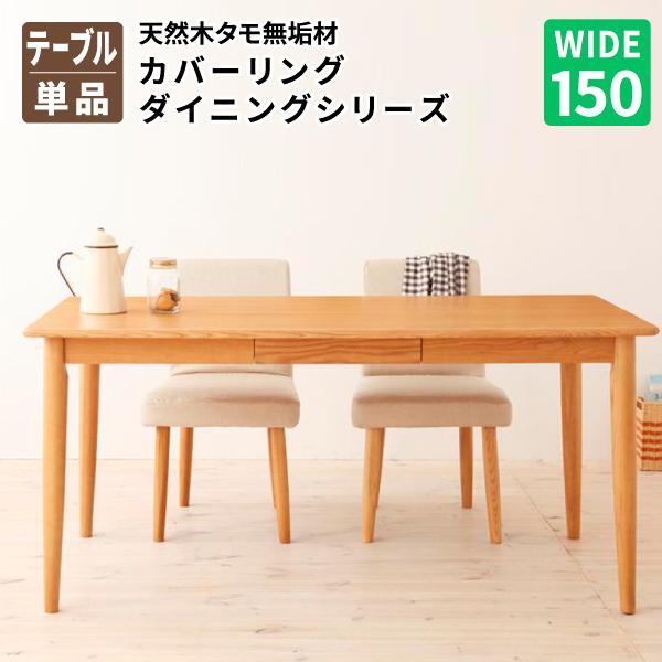 送料無料 天然木タモ無垢材ダイニング unica ユニカ テーブル単品(幅150) ダイニングテーブル 食卓テーブル 040600126