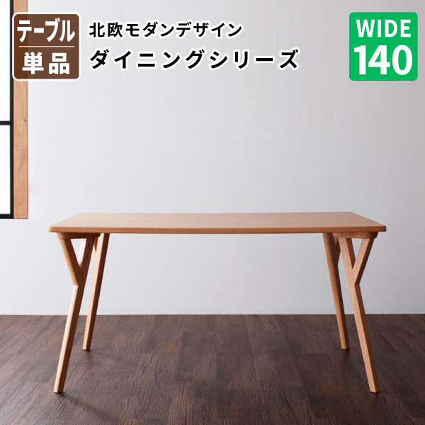 ダイニングテーブル 保証 北欧 ILALI イラーリ テーブルのみ 040600151 食卓テーブル 幅140 北欧モダンデザインダイニング テーブル単品 送料無料 永遠の定番モデル