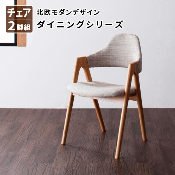 送料無料 北欧モダンデザインダイニング ILALI イラーリ チェア(2脚組) 食卓イス ダイニングチェアー 食卓椅子 040600152