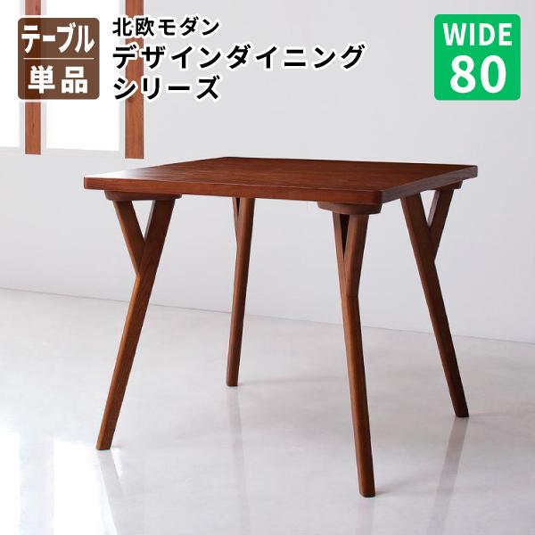 【送料無料】 ダイニングテーブル単品 幅80 北欧モダンデザインダイニング VILLON ヴィヨン 食卓テーブル