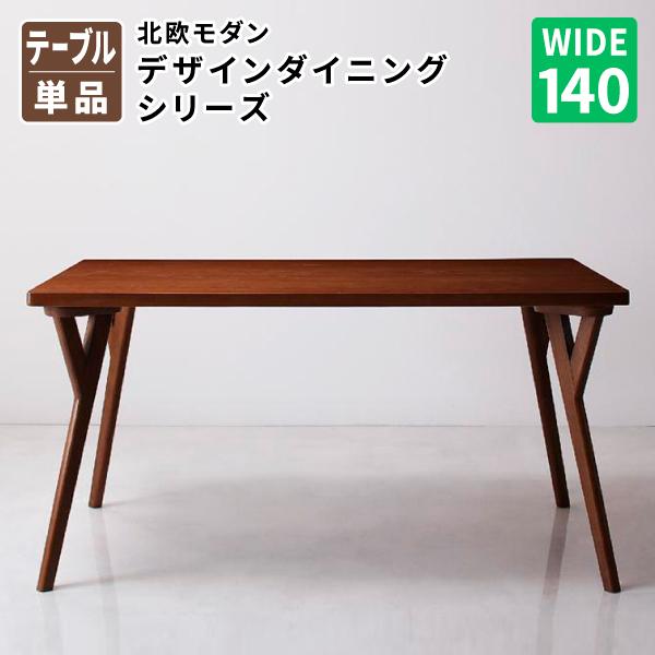 【送料無料】 ダイニングテーブル単品 幅140 北欧モダンデザインダイニング VILLON ヴィヨン 食卓テーブル