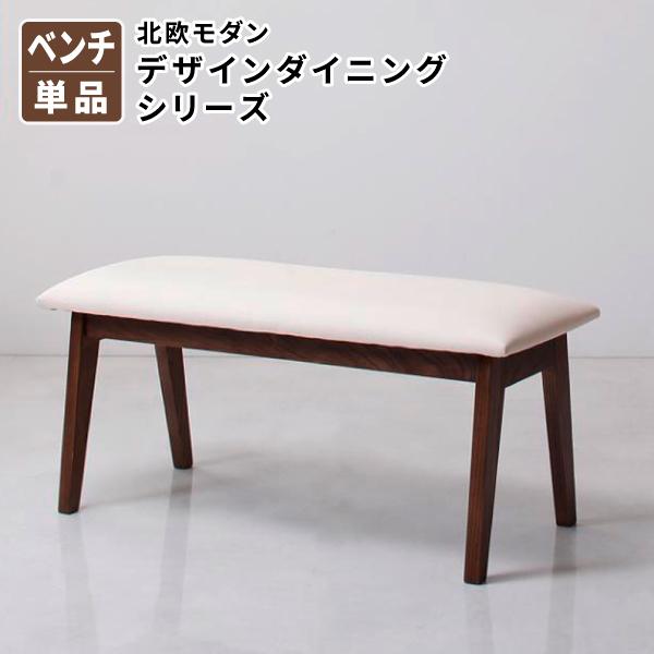 【送料無料】 ダイニングベンチ単品 北欧モダンデザインダイニング VILLON ヴィヨン