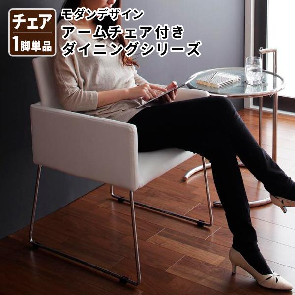 【送料無料】 ダイニングチェア(1脚) モダンデザインアームチェア付きダイニング Graniel グラニエル 食卓イス ダイニングチェアー 食卓椅子