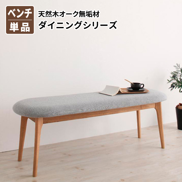 【送料無料】 ダイニングベンチ単品 天然木オーク無垢材ダイニング KOEN コーエン