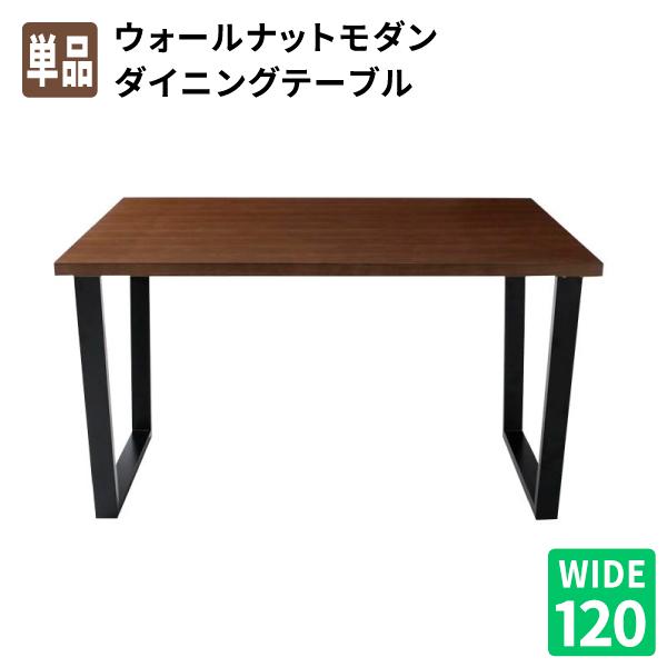 【送料無料】 ダイニングテーブル単品 幅120 天然木ウォールナットモダンデザインダイニング 幅yrd ヴィールド 食卓テーブル