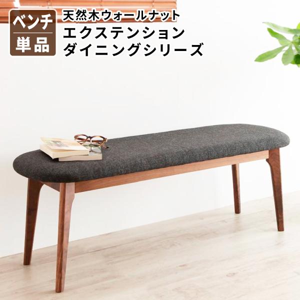 【送料無料】 ダイニングベンチ単品 天然木ウォールナットエクステンションダイニング Nouvelle ヌーベル