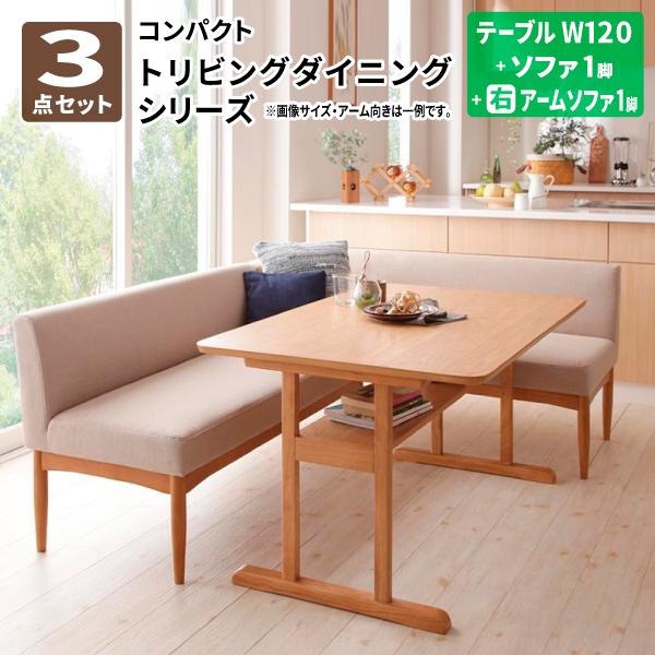 送料無料 コンパクトリビングダイニングセット Roche ロシェ 3点セット 食卓セット テーブルソファセット ダイニングテーブルセット 040601045