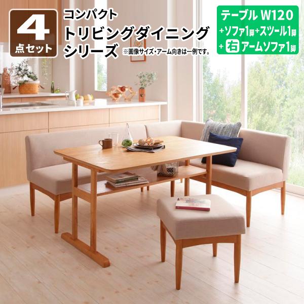 送料無料 コンパクトリビングダイニングセット Roche ロシェ 4点オットマンセット 食卓セット テーブルソファセット ダイニングテーブルセット 040601046