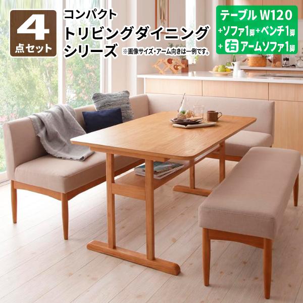 送料無料 コンパクトリビングダイニングセット Roche ロシェ 4点ベンチセット 食卓セット テーブルソファセット ダイニングテーブルセット 040601047