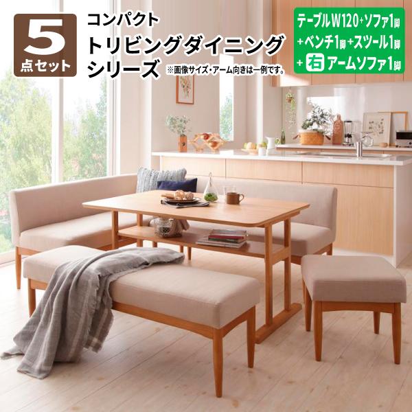 送料無料 コンパクトリビングダイニングセット Roche ロシェ 5点セット 食卓セット テーブルソファセット ダイニングテーブルセット 040601048