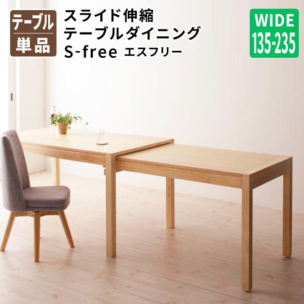 【送料無料】 ダイニングテーブル単品 伸縮 幅135-235 スライド伸縮テーブルダイニング S-free エスフリー 食卓テーブル