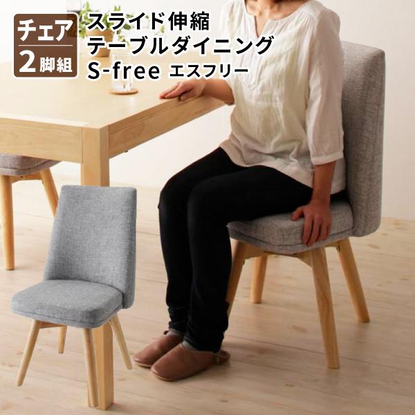 【送料無料】 ダイニングチェア(2脚組) スライド伸縮テーブルダイニング S-free エスフリー 食卓イス ダイニングチェアー 食卓椅子 2脚セット