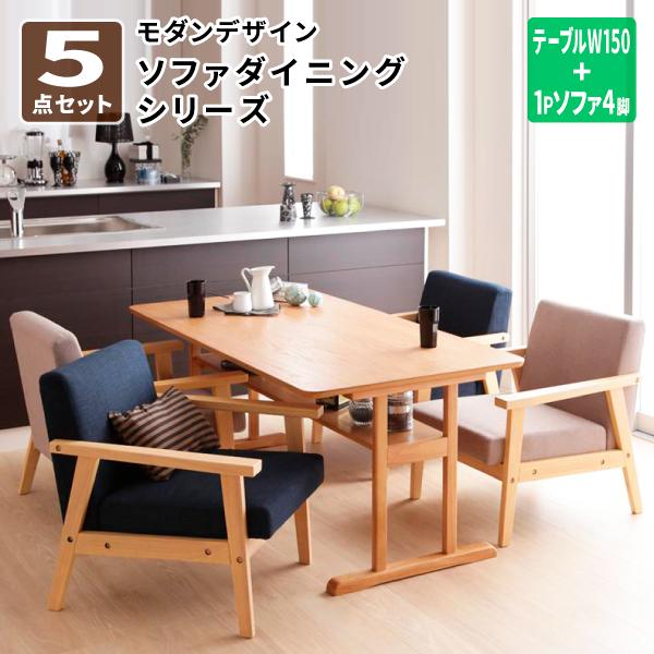 【送料無料】 モダンデザイン ソファダイニングセット HARPER ハーパー 5点 幅150セット(テーブル+1Pソファ×4) 食卓セット テーブルソファセット ダイニングテーブルセット 4人掛け 北欧
