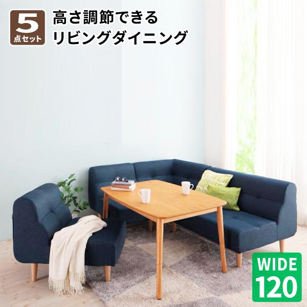 【送料無料】 こたつもソファも高さ調節できるリビングダイニングセット puits ピュエ 5点チェアセット(120×80cm) 食卓セット テーブルソファセット ダイニングテーブルセット 4人掛け 北欧