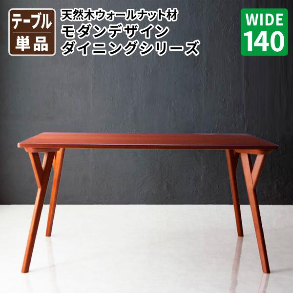 送料無料 天然木ウォールナット材 モダンデザインダイニング WAL ウォル ダイニングテーブル単品 幅140 食卓テーブル 040601887