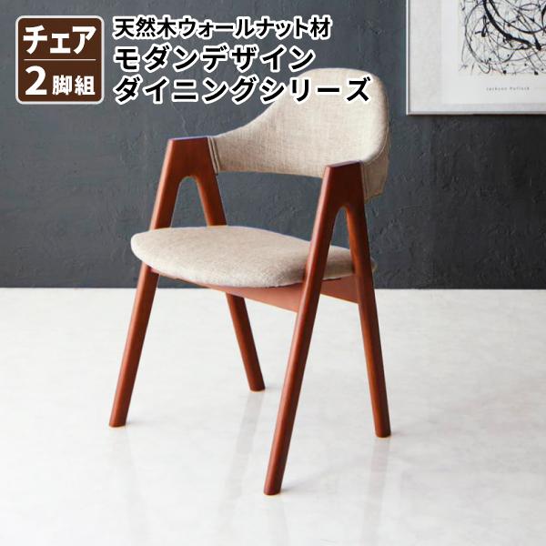 送料無料 天然木ウォールナット材 モダンデザインダイニング WAL ウォル ダイニングチェア 2脚組 食卓イス ダイニングチェアー 食卓椅子 040601889