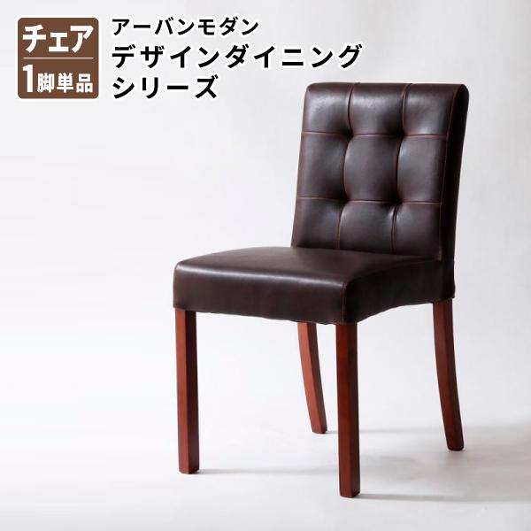 送料無料 アーバンモダンデザインダイニング MODERNO モデルノ レザーチェア(1脚) 食卓イス ダイニングチェアー 食卓椅子 040605228