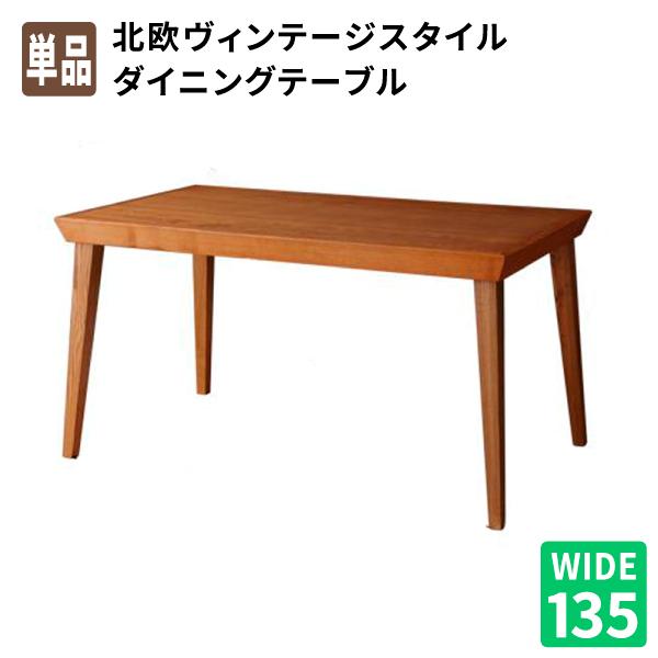 送料無料 天然木北欧ヴィンテージスタイルダイニング LEWIS ルイス テーブル単品(幅135) ダイニングテーブル 食卓テーブル 040605280