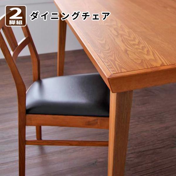 送料無料 天然木北欧ヴィンテージスタイルダイニング LEWIS ルイス チェア(2脚組) 食卓イス ダイニングチェアー 食卓椅子 040605281
