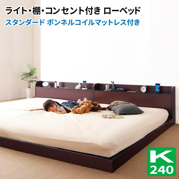 ローベッド ワイドK240(SD×2) 布団が使える 棚付き 照明付き アイリー スタンダードボンネルコイルマットレス付き ワイドK240(セミダブル×2) フロアベッド 連結可能 ダークブラウン ナチュラル 親子ベッド 500021375