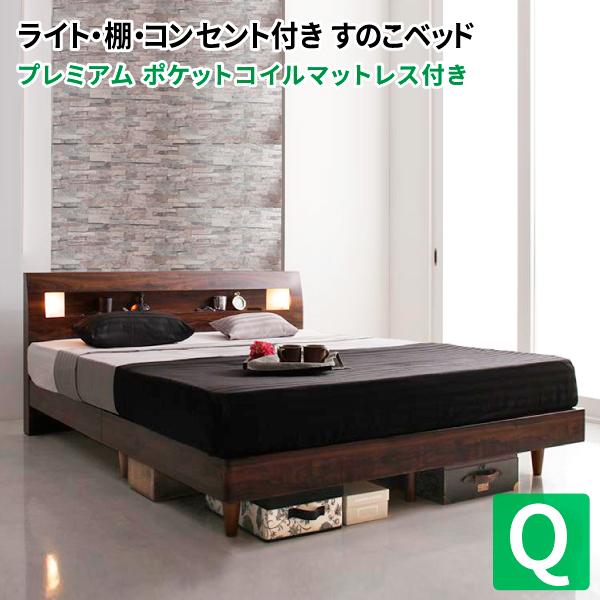 すのこベッド クイーン(SS×2) ヘッドライト付き コンセント付き Eleonora エレオノーラ プレミアムポケットコイルマットレス 木製ベッド クイーンサイズ マット付き 500021413