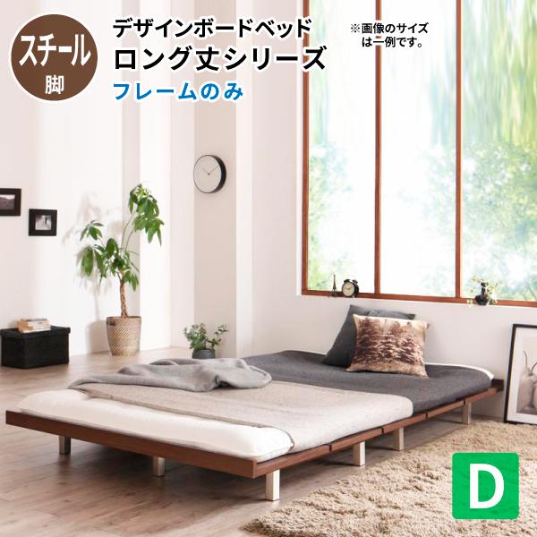送料無料 ロングベッド すのこベッド ダブル Girafy ジラフィ スチール脚タイプ 敷布団対応 ロング丈210 ダブルベッド デザインすのこベッド 500021453