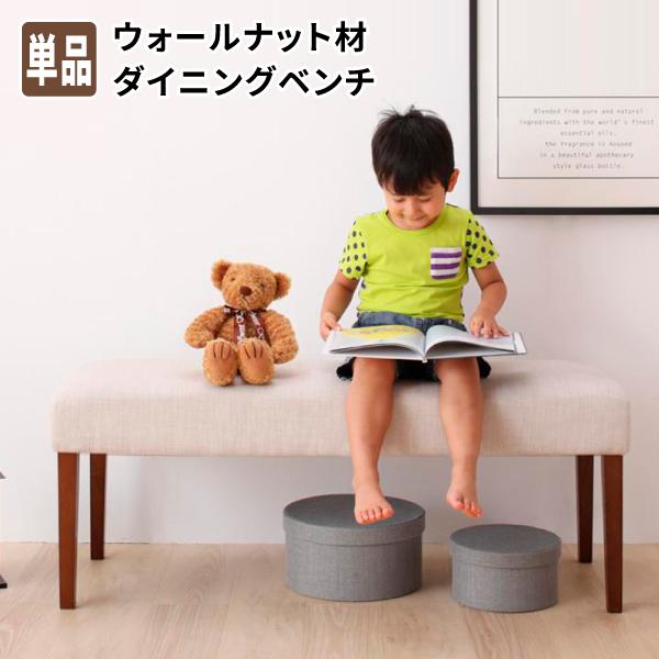 【送料無料】 ダイニングベンチ単品 天然木ウォールナット材 デザイン伸縮ダイニング Kante カンテ