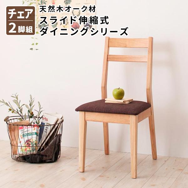 送料無料 天然木オーク材 スライド伸縮式ダイニング TRACY トレーシー ダイニングチェア 2脚組 食卓イス ダイニングチェアー 食卓椅子 500021706