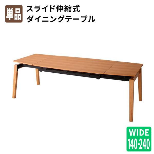【送料無料】 ダイニングテーブル単品 伸縮 幅140-240 北欧デザイン スライド伸縮ダイニング MALIA マリア 食卓テーブル
