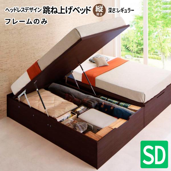 【お客様組立】跳ね上げベッド 跳ね上げ式ベッド 収納ベッド ORMAR オルマー ベッドフレームのみ 縦開き セミダブル レギュラー ヘッドレス ヘッドボード無し省スペースベッド セミダブルベッド 収納付きベッド 500022034