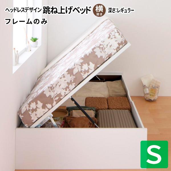 【お客様組立】跳ね上げベッド 跳ね上げ式ベッド 収納ベッド ORMAR オルマー ベッドフレームのみ 横開き シングル レギュラー ヘッドレス ヘッドボード無し省スペースベッド シングルベッド 収納付きベッド 500022087