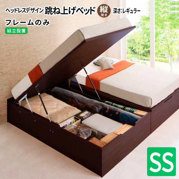 【組立設置付き】 跳ね上げベッド 跳ね上げ式ベッド ORMAR オルマー ベッドフレームのみ 縦開き セミシングル レギュラー ヘッドボード無し セミシングルベッド 収納付きベッド 500024702